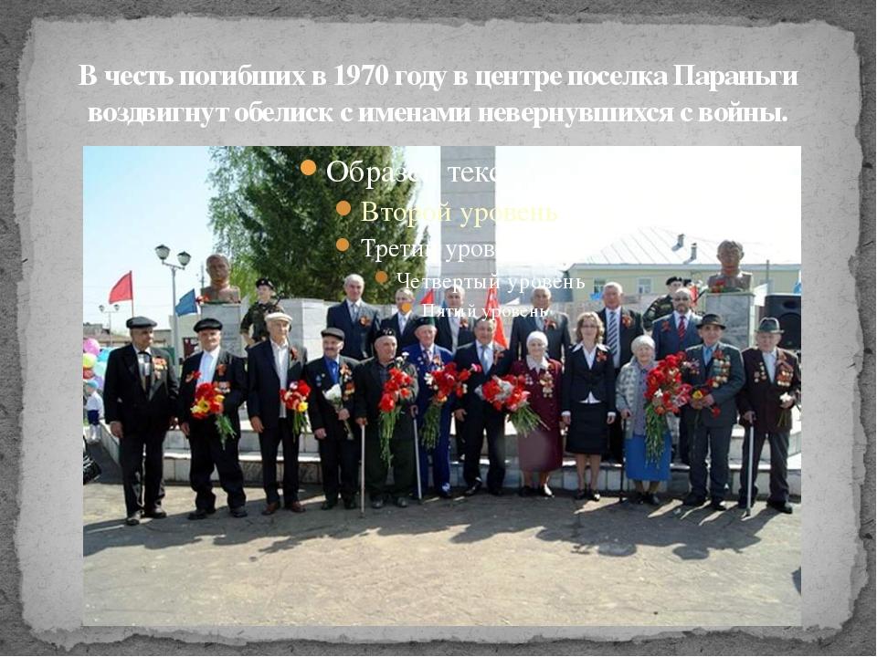 В честь погибших в 1970 году в центре поселка Параньги воздвигнут обелиск с и...