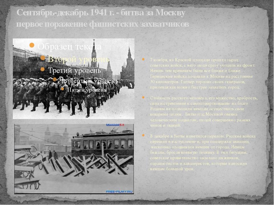 Сентябрь-декабрь 1941 г. - битва за Москву первое поражение фашистских захват...