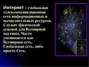Интернет - глобальная телекоммуникационная сеть информационных и вычислительн