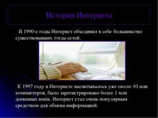 В 1990-е годы Интернет объединил в себе большинство существовавших тогда сет