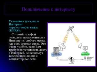 Подключение к интернету Установка доступа в Интернет через сотовую связь (GP