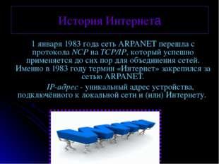 1 января 1983 года сеть ARPANET перешла с протокола NCP на TCP/IP, который ус