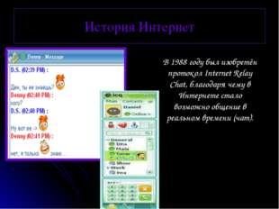 История Интернет В 1988 году был изобретён протокол Internet Relay Chat, благ