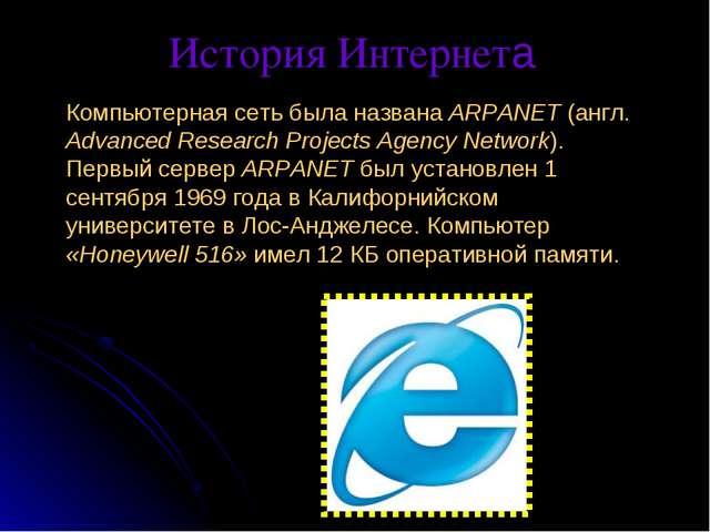 История Интернета Компьютерная сеть была названа ARPANET (англ. Advanced Rese...