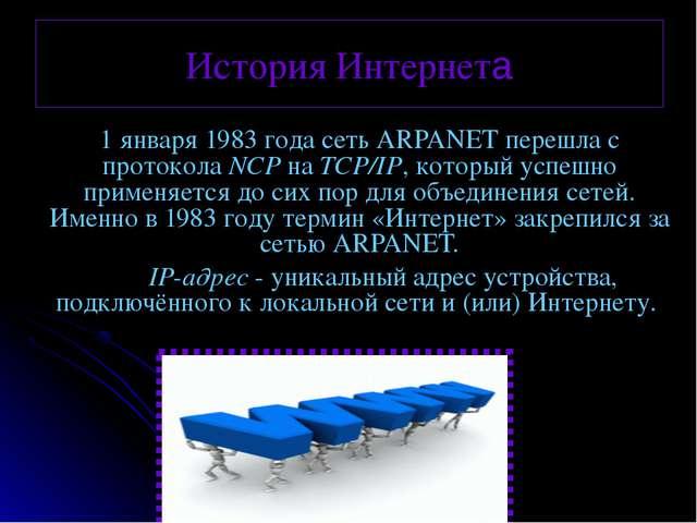 1 января 1983 года сеть ARPANET перешла с протокола NCP на TCP/IP, который ус...