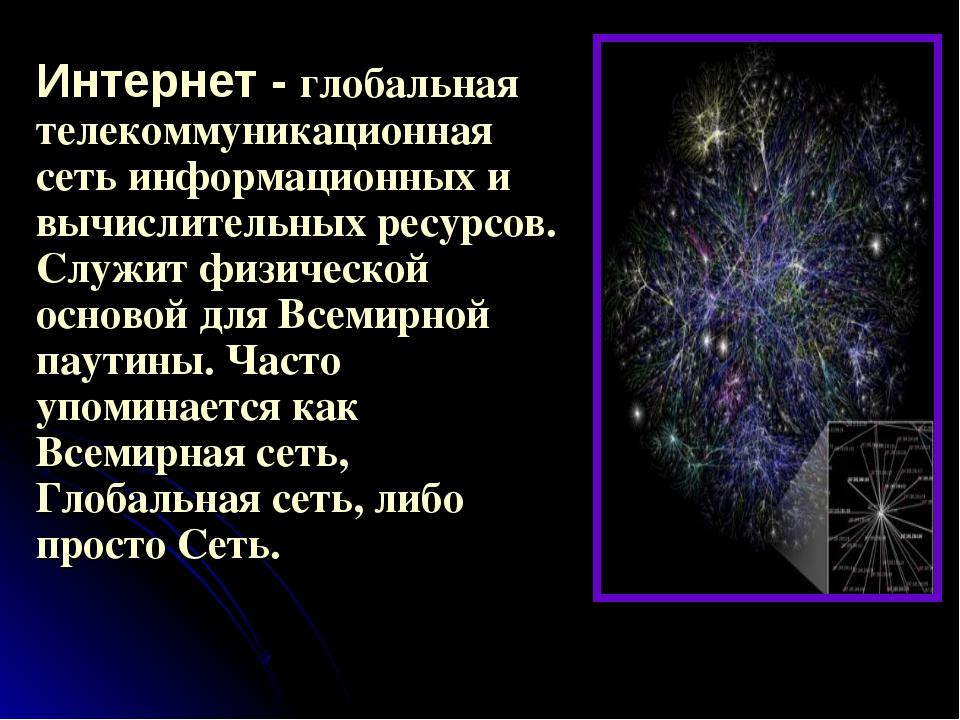 Интернет - глобальная телекоммуникационная сеть информационных и вычислительн...
