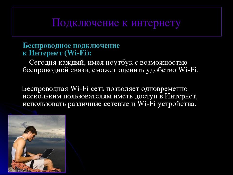 Подключение к интернету Беспроводное подключение к Интернет (Wi-Fi): Сегодня...