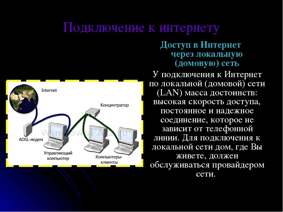 Подключение к интернету Доступ в Интернет через локальную (домовую) сеть У по...