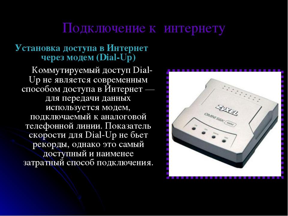 Подключение к интернету Установка доступа в Интернет через модем (Dial-Up) Ко...