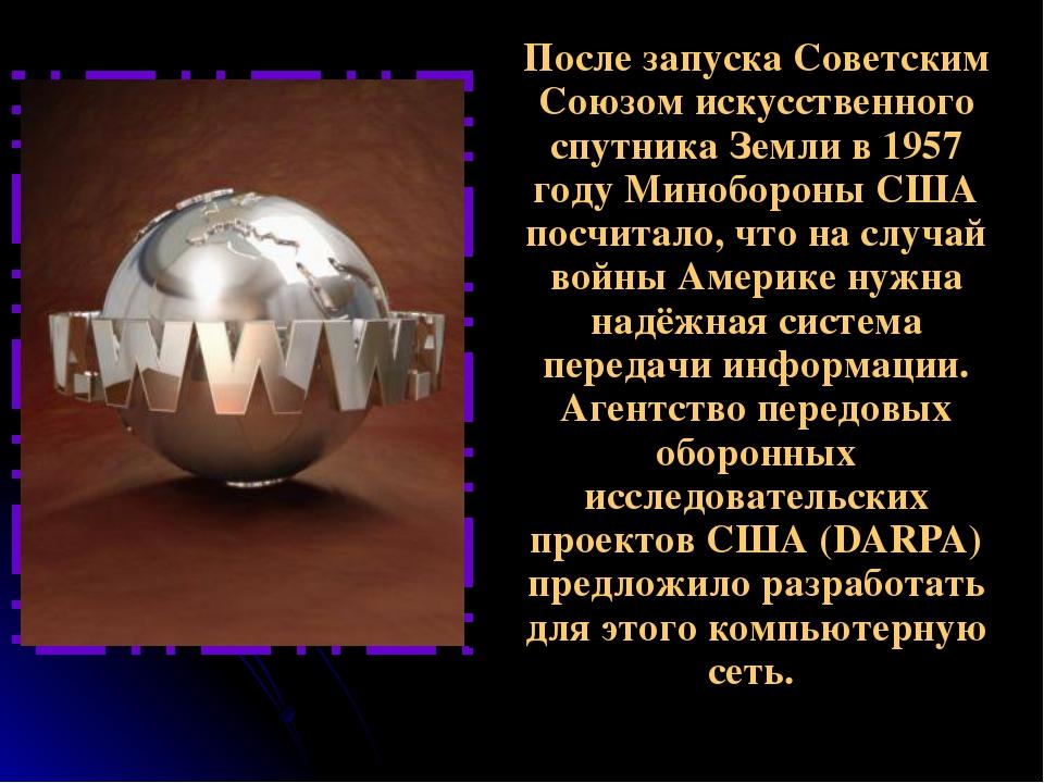 После запуска Советским Союзом искусственного спутника Земли в 1957 году Мино...