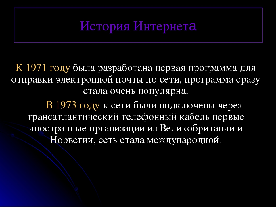 История Интернета К 1971 году была разработана первая программа для отправки...