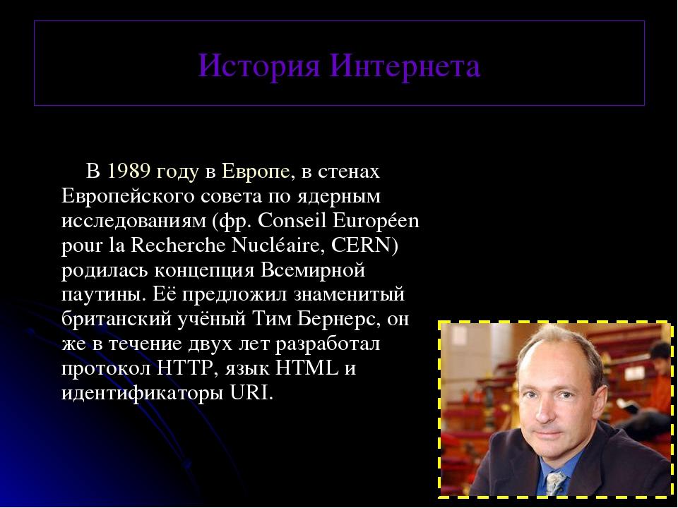В 1989 году в Европе, в стенах Европейского совета по ядерным исследованиям...