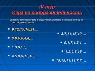 Заметить закономерность в рядах чисел, записать в каждую строчку по два след