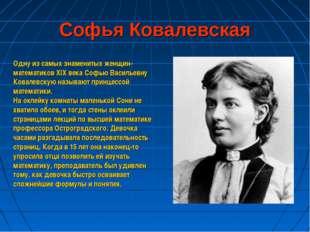 Софья Ковалевская Одну из самых знаменитых женщин-математиков XIX века Софью