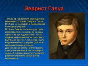 Эварист Галуа Только 21 год прожил французский математик XIX века Эварист Гал