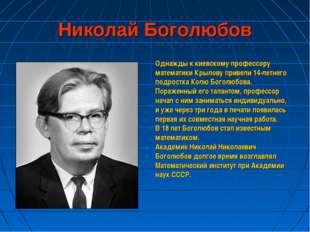 Николай Боголюбов Однажды к киевскому профессору математики Крылову привели 1