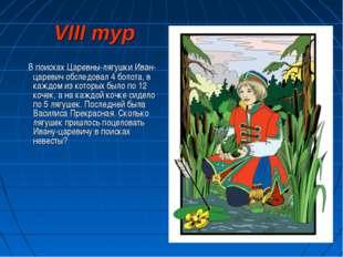 VIII тур В поисках Царевны-лягушки Иван-царевич обследовал 4 болота, в каждом