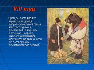 VIII тур Бригада, состоящая из мужика и медведя, собрала урожай в 3 тонны. Дв
