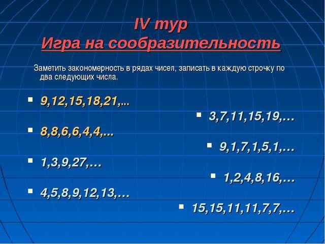 Заметить закономерность в рядах чисел, записать в каждую строчку по два след...