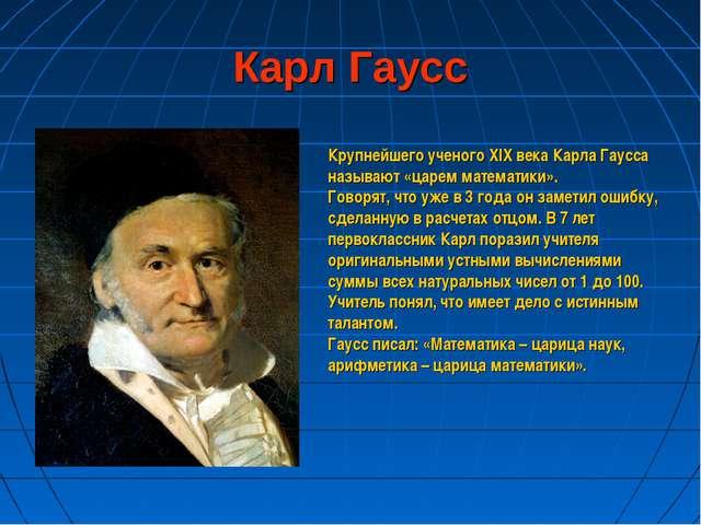 Карл Гаусс Крупнейшего ученого XIX века Карла Гаусса называют «царем математи...