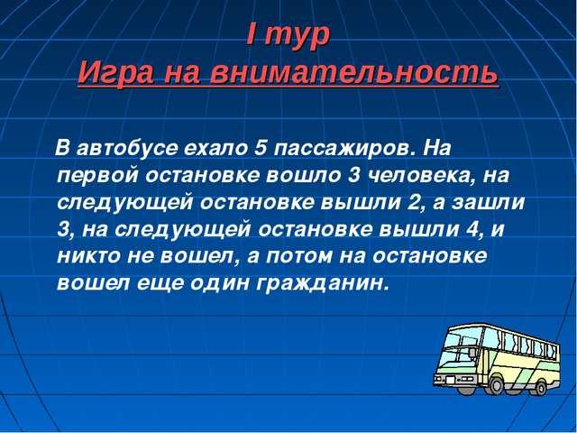 I тур Игра на внимательность В автобусе ехало 5 пассажиров. На первой останов...