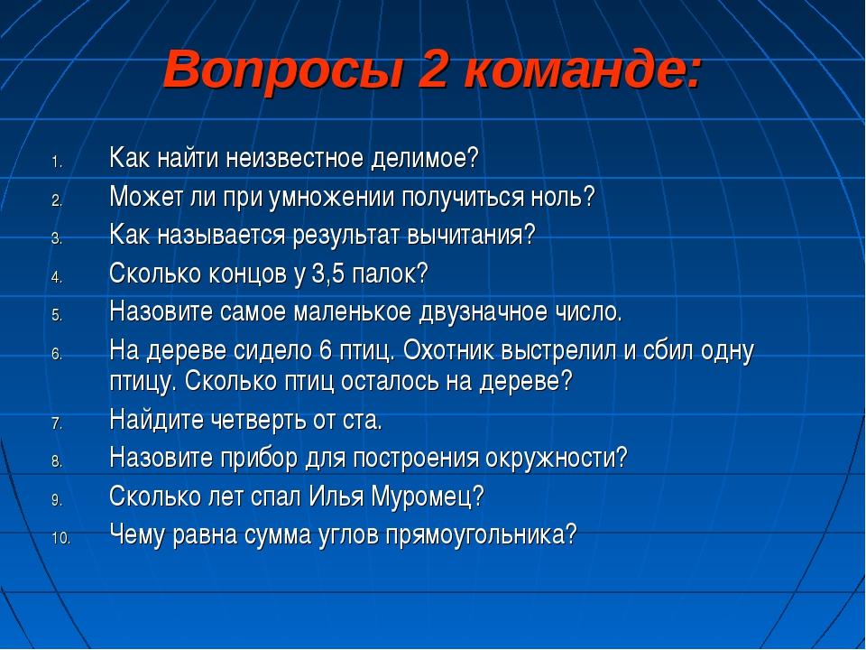 Вопросы 2 команде: Как найти неизвестное делимое? Может ли при умножении полу...