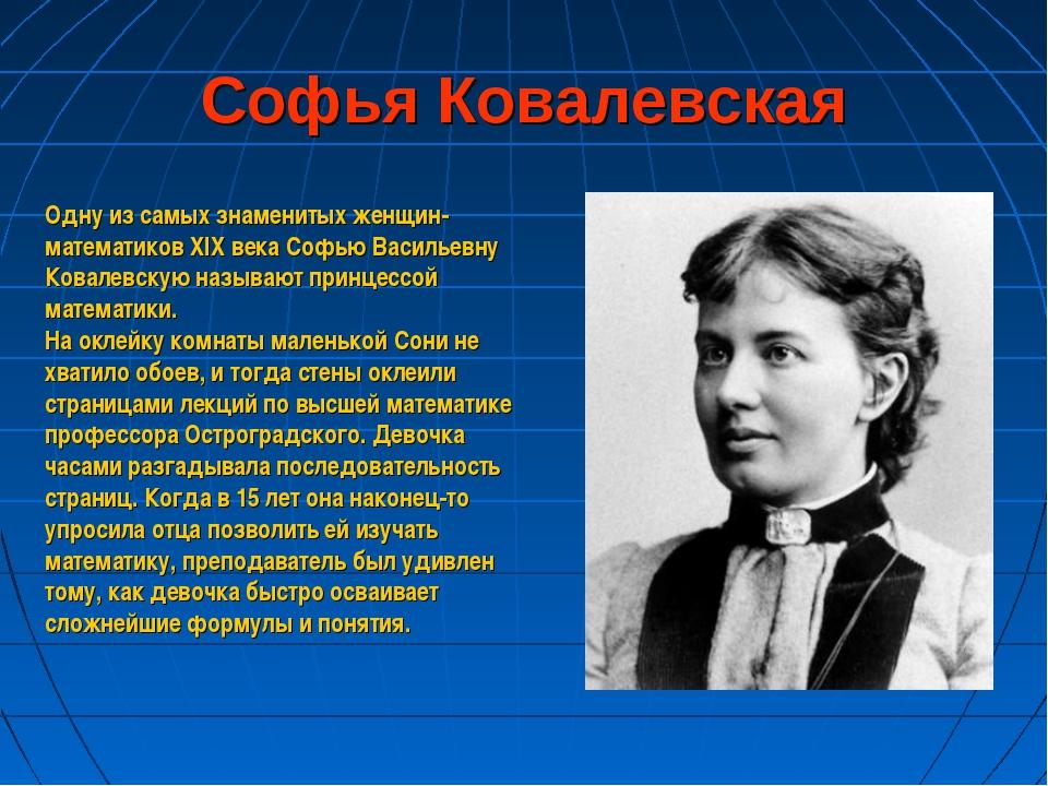 Софья Ковалевская Одну из самых знаменитых женщин-математиков XIX века Софью...