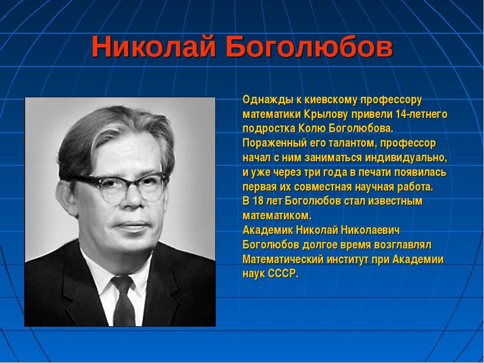 Николай Боголюбов Однажды к киевскому профессору математики Крылову привели 1...