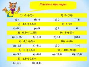 Решите примеры 1) -1+(-3)=7) 0+(-5)= а) 4б) -4в) 0г) -5 2) -4,5+(-4,5)=
