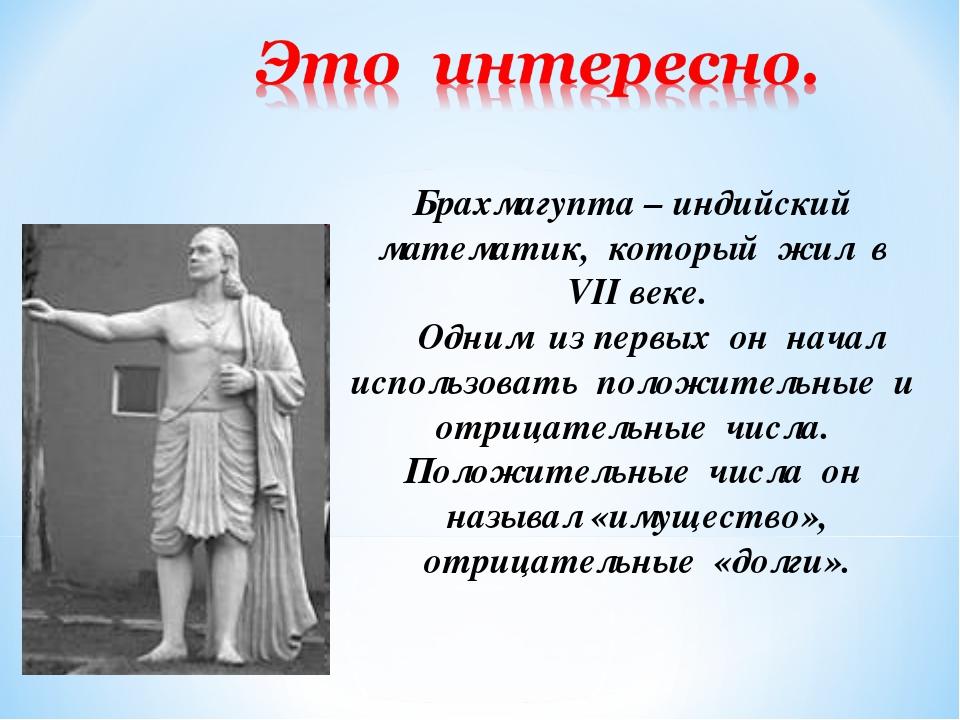 Брахмагупта – индийский математик, который жил в VII веке. Одним из первых он...
