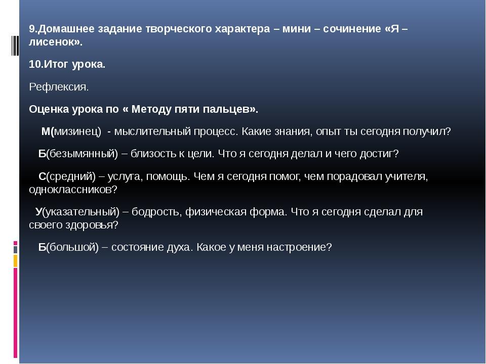 9.Домашнее задание творческого характера – мини – сочинение «Я – лисенок». 1...