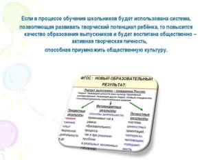 Если в процессе обучения школьников будет использована система, позволяющая р