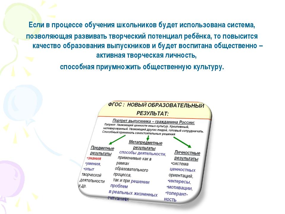 Если в процессе обучения школьников будет использована система, позволяющая р...