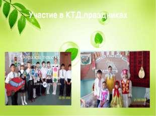 Участие в КТД,праздниках