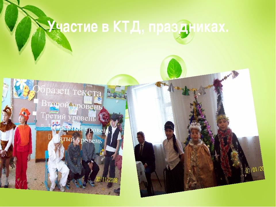 Участие в КТД, праздниках.
