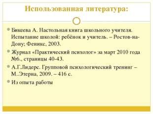 Использованная литература: Бикеева А. Настольная книга школьного учителя. Ис