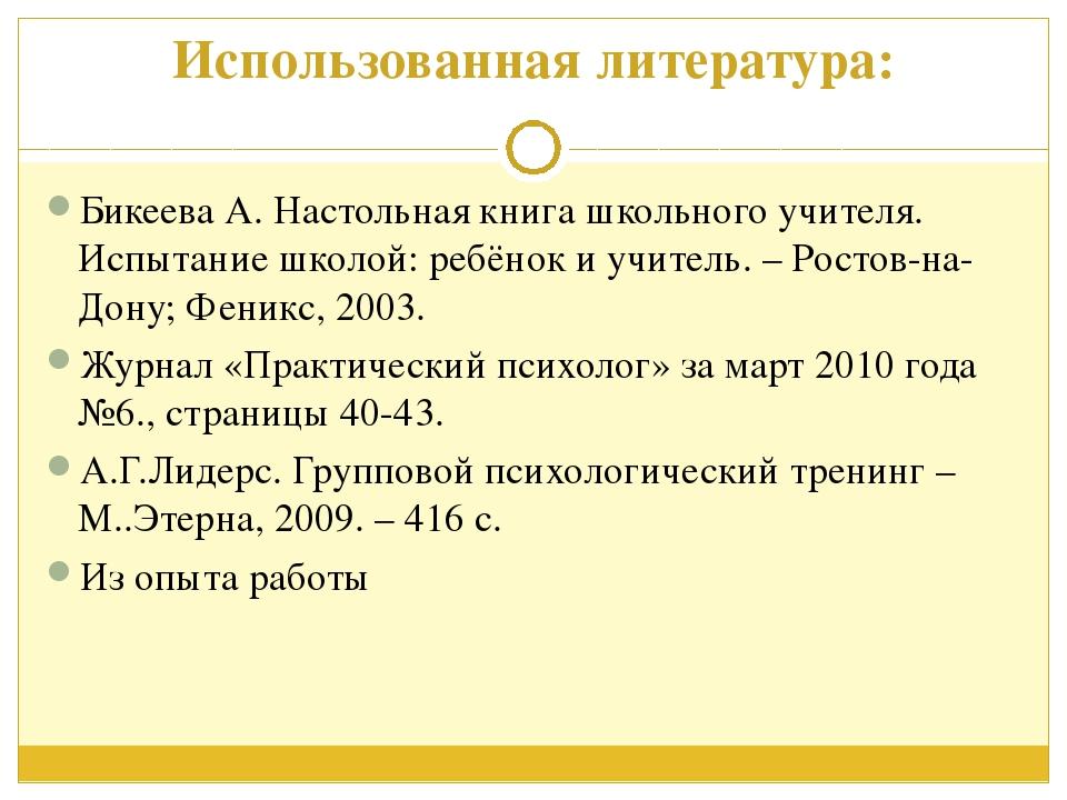 Использованная литература: Бикеева А. Настольная книга школьного учителя. Ис...
