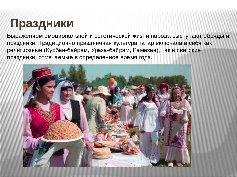 Мероприятий знакомства татарской план культурой