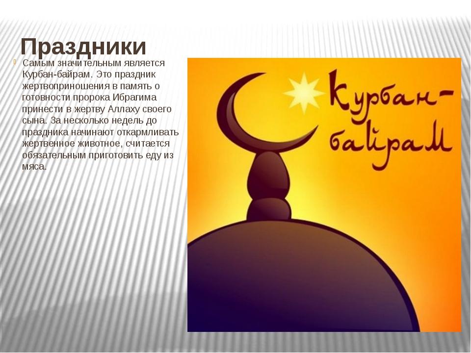 Красивые поздравления с праздником курбан байрам на татарском языке 6