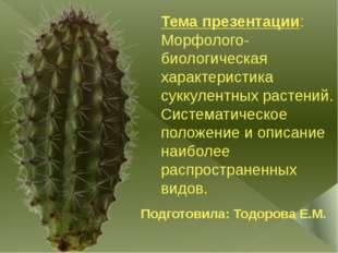 Тема презентации: Морфолого-биологическая характеристика суккулентных растени