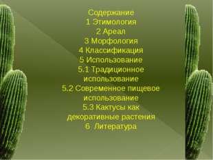 Содержание 1Этимология 2Ареал 3Морфология 4Классификация 5Использование