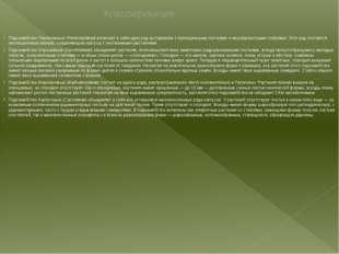 Классификация ПодсемействоПерескиевые(Pereskioideae) включает в себя один р