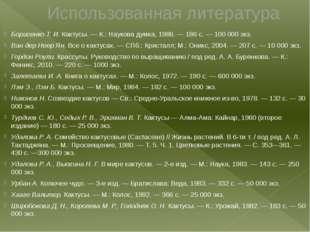 Использованная литература Борисенко Т.И.Кактусы.—К.: Наукова думка, 1986.
