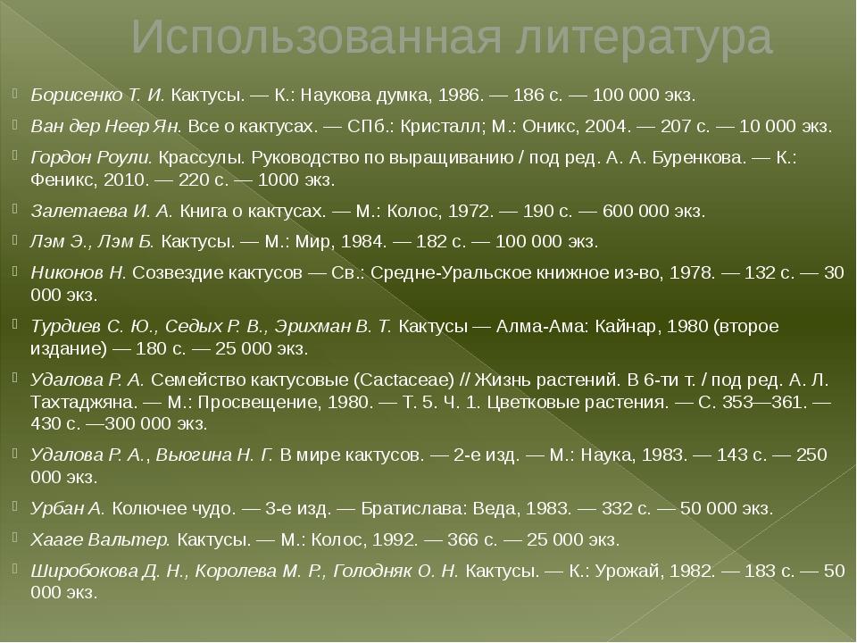 Использованная литература Борисенко Т.И.Кактусы.—К.: Наукова думка, 1986....