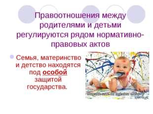 Правоотношения между родителями и детьми регулируются рядом нормативно-правов