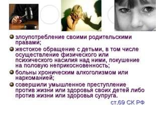 злоупотребление своими родительскими правами; жестокое обращение с детьми, в
