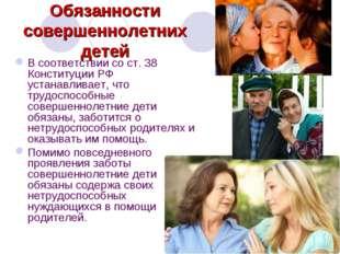 Обязанности совершеннолетних детей В соответствии со ст. 38 Конституции РФ ус