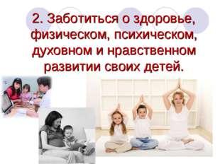 2. Заботиться о здоровье, физическом, психическом, духовном и нравственном ра