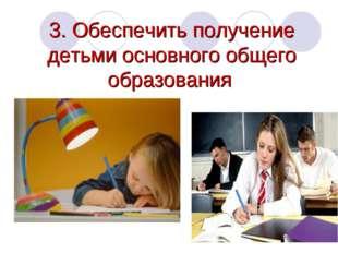 3. Обеспечить получение детьми основного общего образования