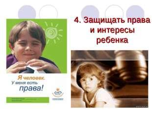 4. Защищать права и интересы ребенка
